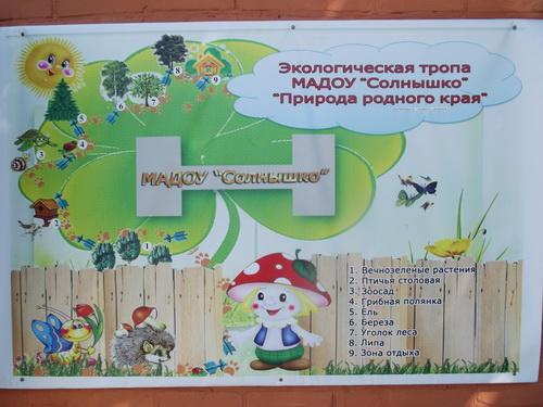 Экологическая тропа в детском саду фото схемы с описанием и